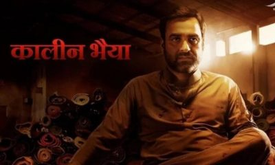 Top Stories Mirzapur Season 2  Release in End of 2019